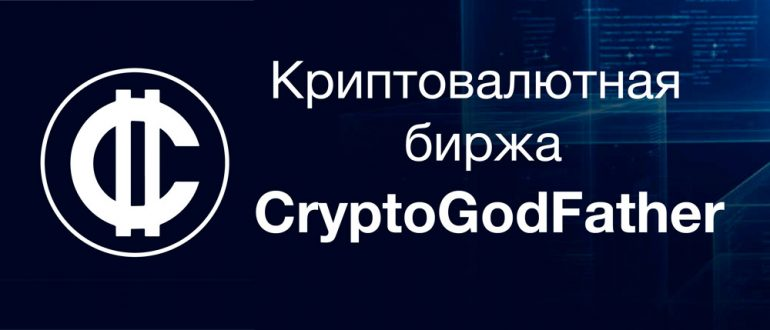 CryptoGodFather децентрализованная биржа | Листинг токена от 5 ETH